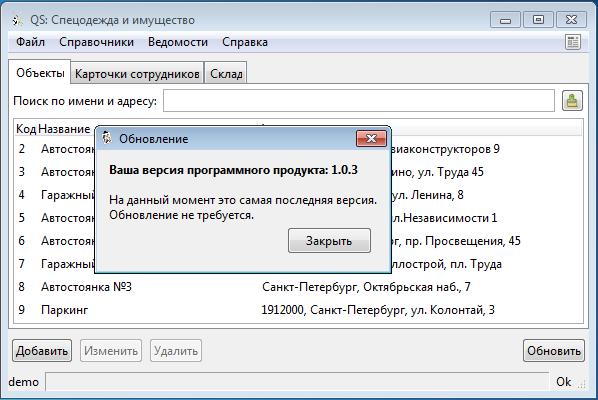 Автоматическое обновление программы